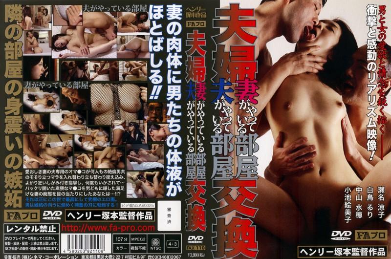 夫婦、瀬名涼子出演の痙攣無料熟女動画像。夫婦交換 妻がやっている部屋/夫がやっている部屋