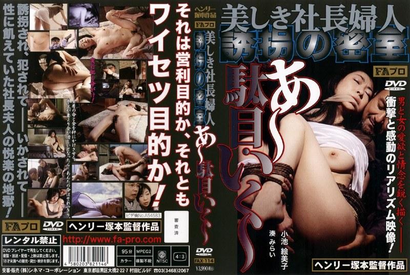 人妻、小池絵美子出演の監禁無料熟女動画像。美しき社長婦人 誘拐の密室 あ~駄目・いく~