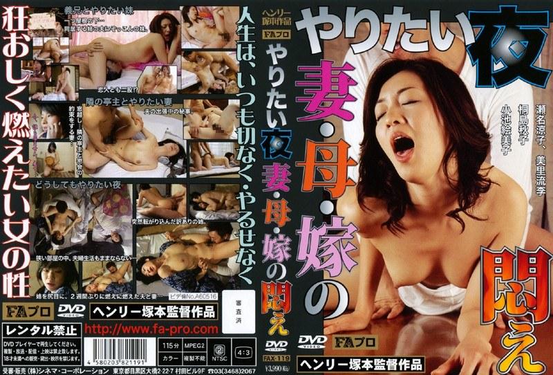 姉、瀬名涼子出演の騎乗位無料熟女動画像。やりたい夜 妻・母・嫁の悶え