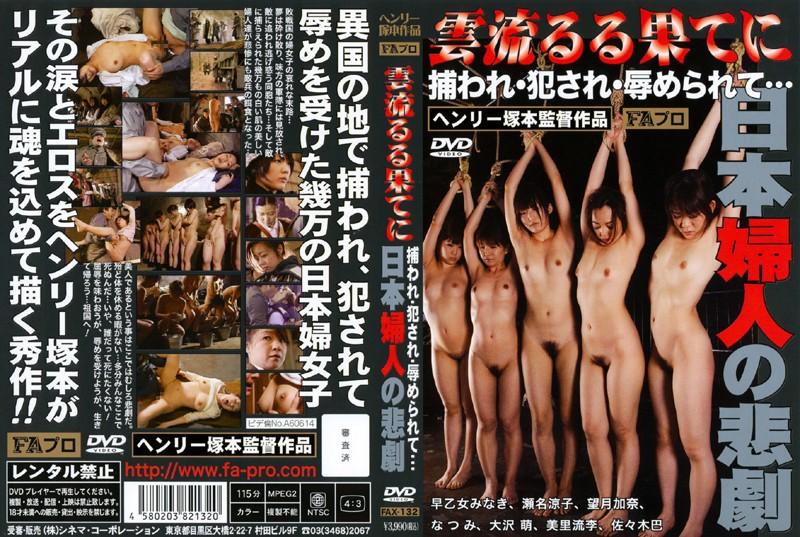 熟女、早乙女みなき(朝倉なほ)出演の辱め無料動画像。雲流るる果てに 捕われ・犯され・辱められて… 日本婦人の悲劇