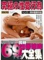 究極の性愛行為 69同時性器接吻大全集