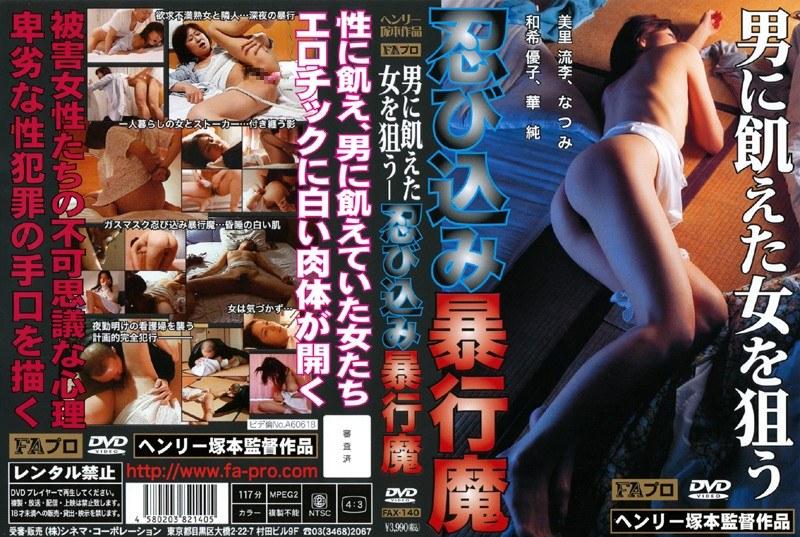 看護婦、美里流季出演の拘束無料jukujo douga動画像。男に飢えた女を狙う 忍び込み暴行魔