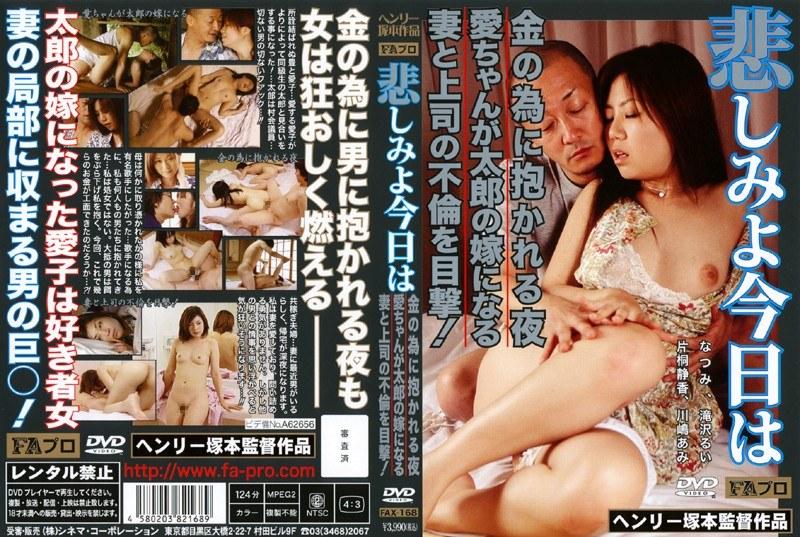 人妻、片桐静香出演の不倫無料熟女動画像。悲しみよ今日は 金の為に抱かれる夜/愛ちゃんが太郎の嫁になる/妻と上司の不倫を目撃!