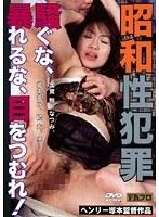 昭和性犯罪 騒ぐな、暴れるな、目をつむれ!