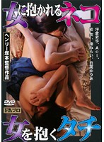 女に抱かれるネコ/女を抱くタチ