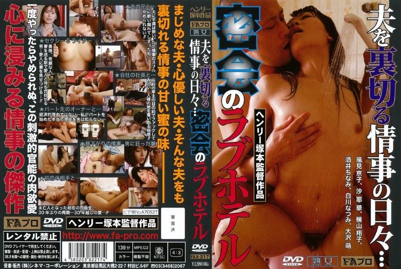 ラブホにて、人妻、風見京子出演の不倫無料熟女動画像。夫を裏切る情事の日々… 密会のラブホテル