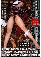 日本性犯罪史 片恋慕の果てに家に侵入して乱暴/誘拐されて、犯人に輪された社長令嬢/田んぼのあぜ道で襲われた農作業主婦