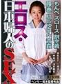 エロス・日本婦人のSEX もんぺ ズロース 割烹着 腰巻 肌じゅばん 青姦