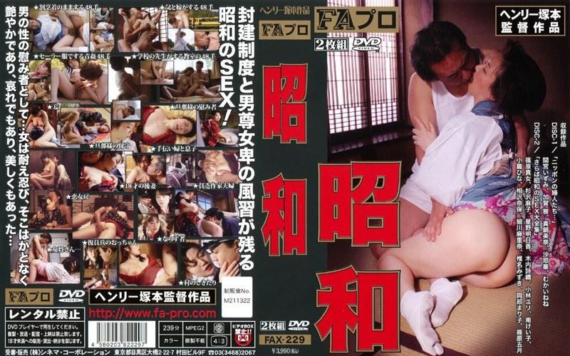 浴衣の熟女、間宮いずみ出演の青姦無料動画像。FAプロ 昭和