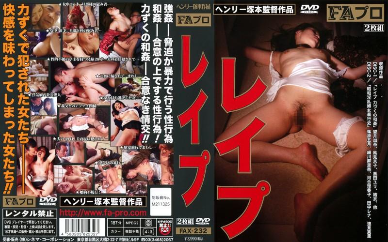 人妻、望月加奈(松沢真理)出演のクンニ無料熟女動画像。FAプロ レイプ