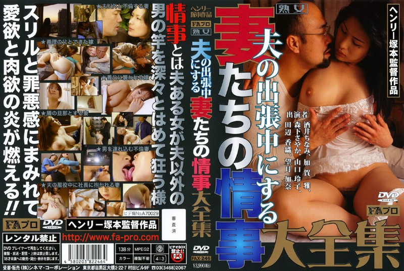 熟女、望月加奈(松沢真理)出演の不倫無料動画像。夫の出張中にする妻たちの情事大全集