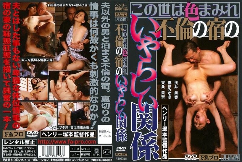 ホテルにて、浴衣の人妻、浅井舞香出演のsex無料熟女動画像。この世は色まみれ 不倫の宿のいやらしい関係