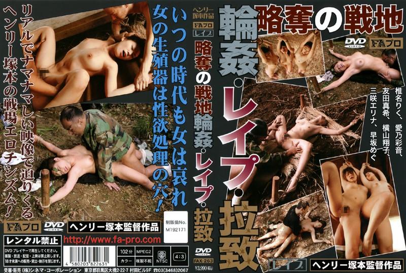友田真希出演の露出無料動画像。略奪の戦地 輪姦・レイプ・拉致
