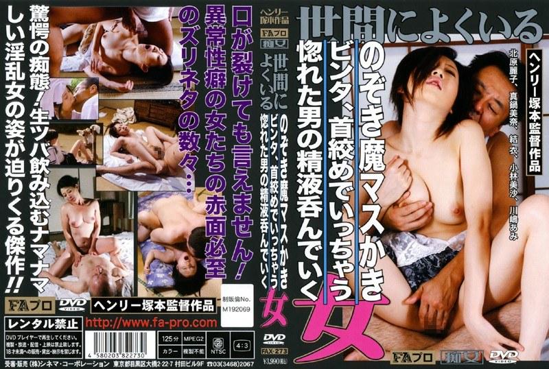 淫乱の人妻、川嶋あみ出演の淫語無料熟女動画像。世間によくいる のぞき魔マスかき/ビンタ、首絞めでいっちゃう/惚れた男の精液呑んでいく 女