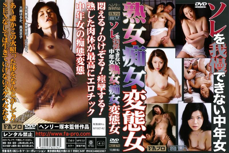 中年の同僚、山口玲子出演の露出無料動画像。ソレを我慢できない中年女 熟女・痴女・変態女