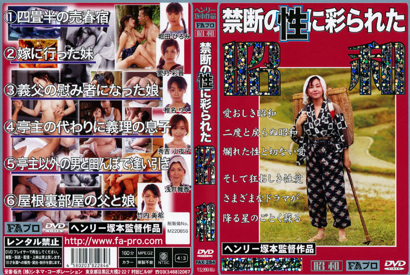 (h_066fax00284)[FAX-284] 禁断の性に彩られた昭和 ダウンロード