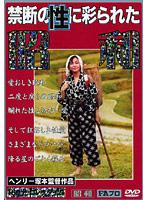 「禁断の性に彩られた昭和」のパッケージ画像
