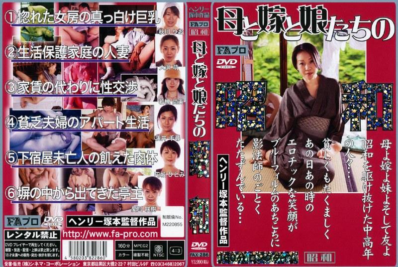 人妻、愛川咲樹出演のsex無料熟女動画像。母と嫁と娘たちの昭和