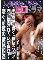 (h_066fax00300)[FAX-300] 人生はめくるめくエロドラマ 妻の肉体を貫く「輪しスワップ」 強盗に犯されて、いかされて… 嫁ぐ前夜の禁親相姦 ダウンロード