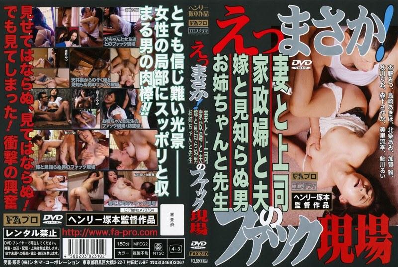 巨乳の人妻、秋川りお(美月このみ)出演のクンニ無料熟女動画像。えっ まさか!