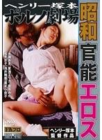ヘンリー塚本ポルノ劇場 昭和官能エロス ダウンロード