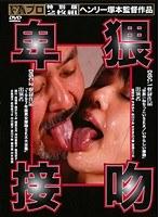 (h_066fax00317)[FAX-317] FAプロ 卑猥接吻 ダウンロード