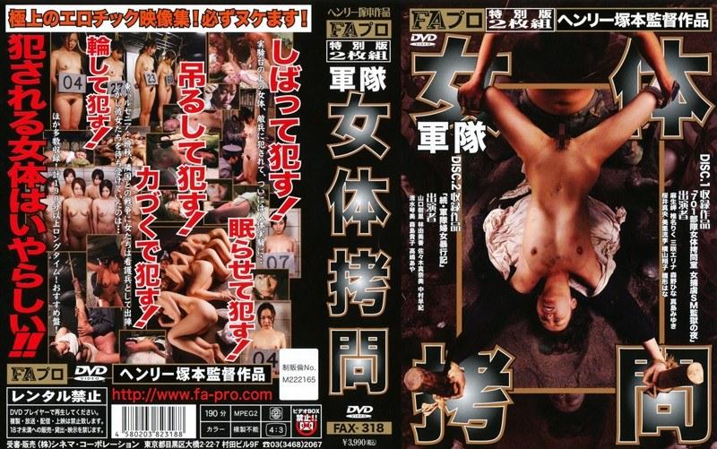 人妻、麻生岬出演の拷問無料熟女動画像。FAプロ 軍隊女体拷問