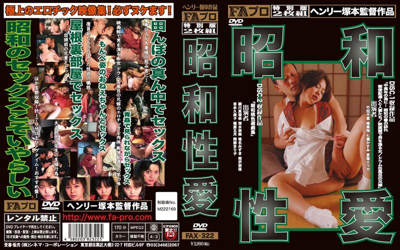 浴衣の人妻、神崎レオナ(七瀬かすみ)出演のクンニ無料熟女動画像。FAプロ 昭和性愛