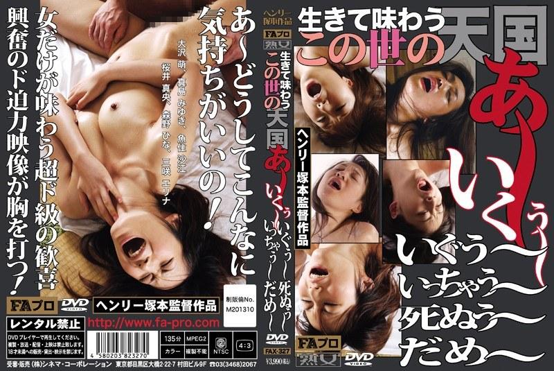 人妻、大沢萌出演の無料熟女動画像。生きて味わうこの世の天国 あ~ いくう~いぐう~死ぬう~いっちゃう~だめ~