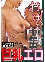 おっぱいに吸い付く中年男 巨乳エロ ダウンロード