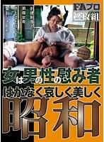 昭和 女は男の性の慰み者/はかなく哀しく美しく ダウンロード