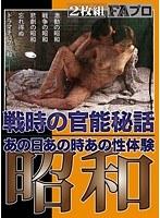 昭和 戦時の官能秘話/あの日あの時あの性体験 ダウンロード