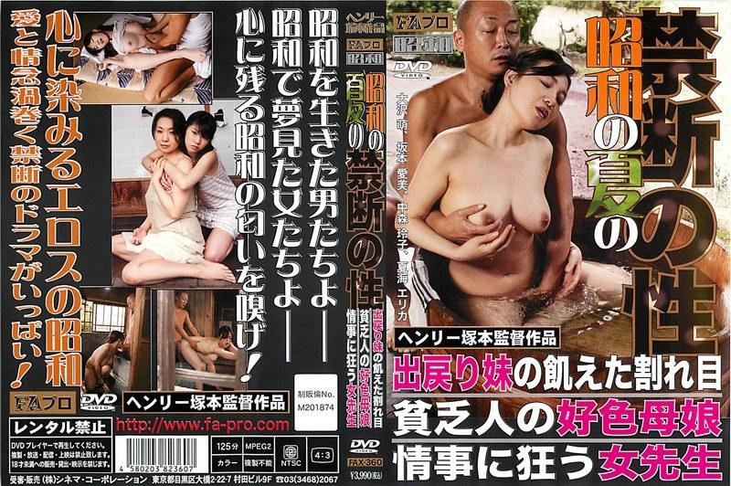 先生、中森玲子出演の無料熟女動画像。昭和の夏の禁断の性 出戻り妹の飢えた割れ目/貧乏人の好色母娘/情事に狂う女先生