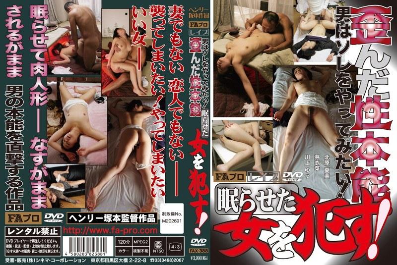 ムッチリの熟女、北原夏美出演のクンニ無料動画像。歪んだ性本能 男はソレをやってみたい!