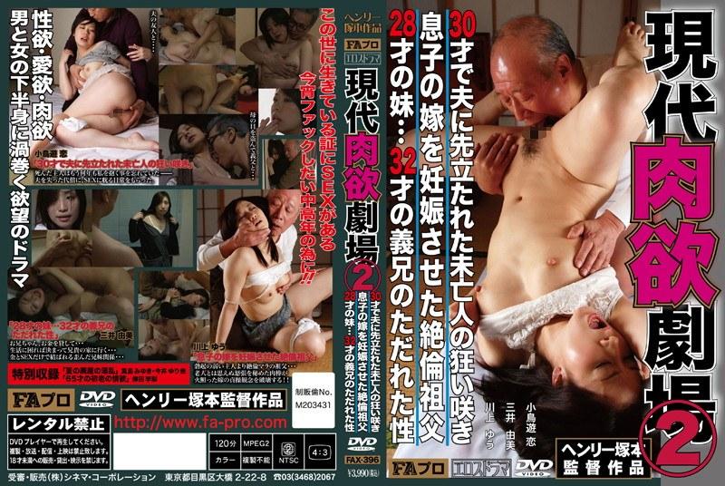 熟女、小鳥遊恋(高梨恋子)出演の近親相姦無料動画像。現代肉欲劇場 2