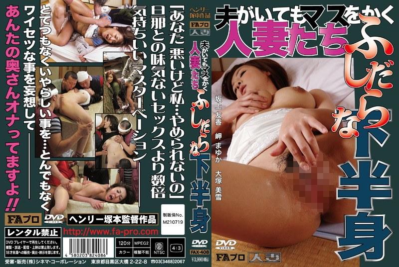 熟女、坂上友香出演の妄想無料動画像。夫がいてもマスをかく人妻たち ふしだらな下半身