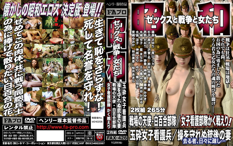 【昭和の戦争エロス動画】野外にて、熟女、林由美香出演の凌辱無料動画像。昭和 セックスと戦争と女たち