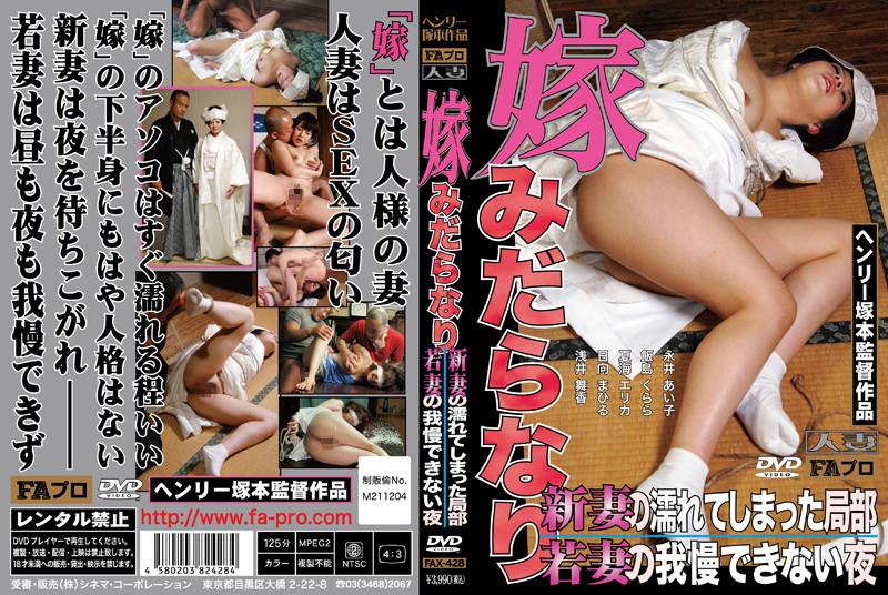 中年の人妻、飯島くらら出演の近親相姦無料熟女動画像。嫁みだらなり 新妻の濡れてしまった局部/若妻の我慢できない夜