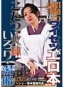昭和の冬のワイセツなエロ本 こたつ・火鉢・いろり・湯船
