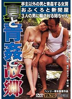 Jav Online porn video watch – [FAX-475] Sister To Be In The Wheel Man Of Newspaper Shop
