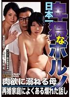 日本一卑猥なポルノ 肉欲に溺れる母/再婚家庭によくある爛れた話し