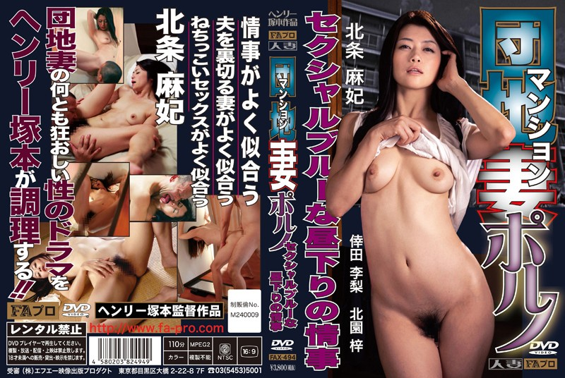 [FAX-494] Maki Houjoh, Riri Kouda and Azusa Kitazono – Apartment Complex Wife (Condo) Porno – Sexual Blue Afternoon Affair