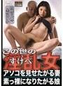 この世の淫乱(すけべ)女 アソコを見せたがる妻/素っ裸になりたがる娘