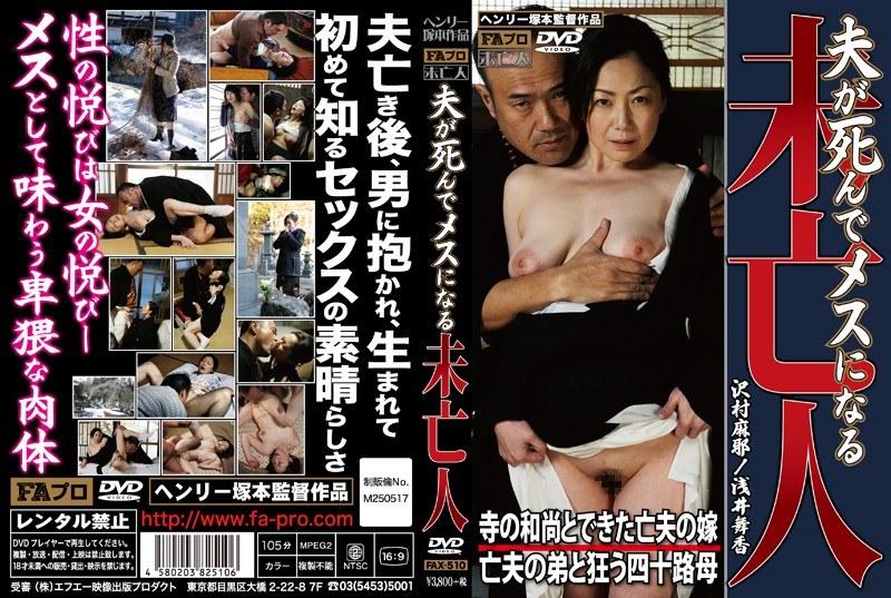 巨乳の人妻、沢村麻耶出演の無料熟女動画像。夫が死んでメスになる未亡人 寺の和尚とできた亡夫の嫁/亡夫の弟と狂う四十路母