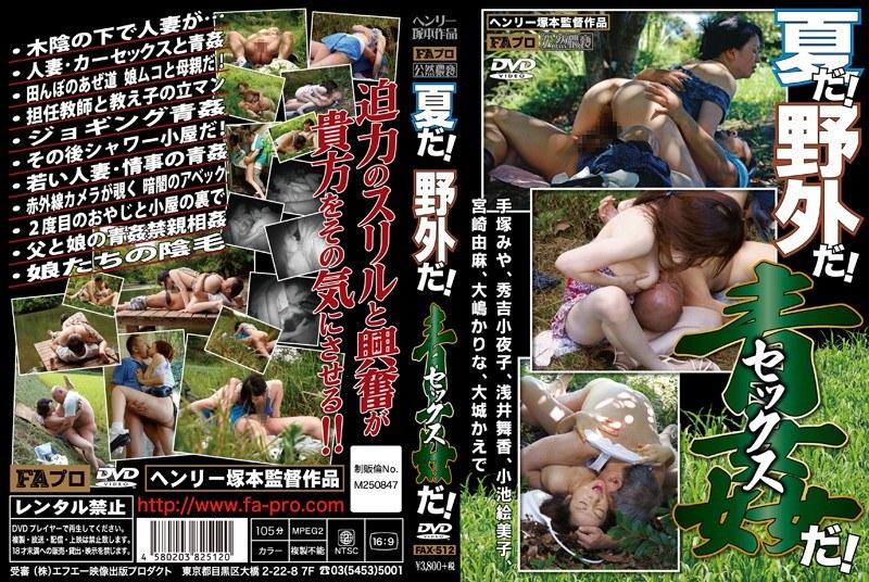 野外にて、色白の女子校生、大城かえで出演の青姦無料熟女動画像。夏だ!
