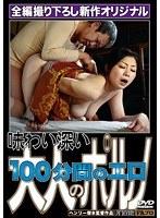 味わい深い大人のポルノ 100分間のエロ ダウンロード