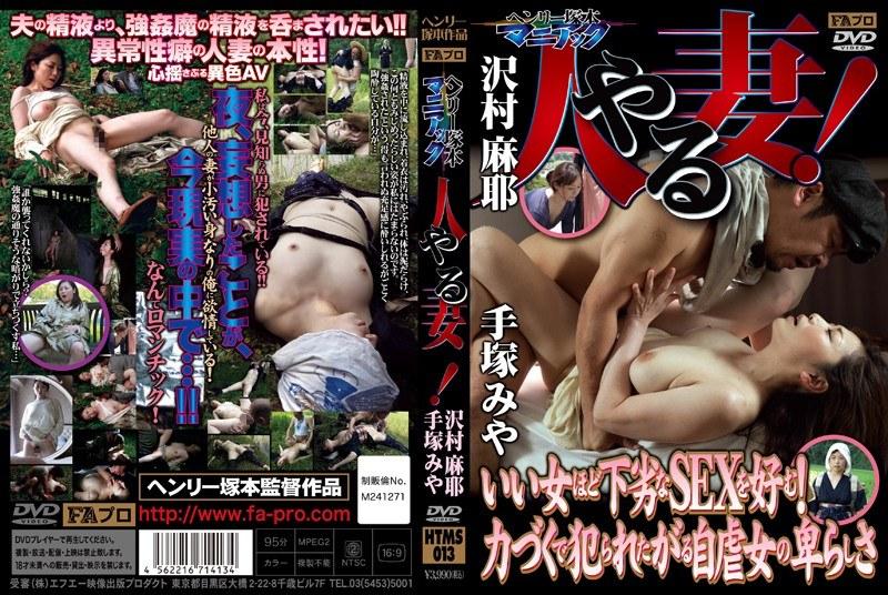 熟女、沢村麻耶出演の強姦無料動画像。人妻!