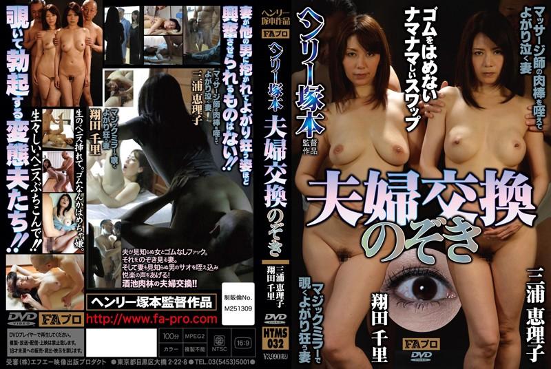 淫乱の人妻、三浦恵理子出演の盗撮無料熟女動画像。夫婦交換のぞき 三浦恵理子 翔田千里