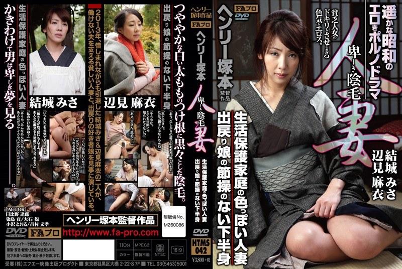 遥かな昭和のエロきポルノドラマ 人妻(卑しき陰毛) ・生活保護家庭の色っぽい人妻・出戻り娘の節操のない下半身