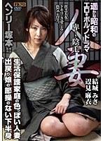 遥かな昭和のエロきポルノドラマ 人妻(卑しき陰毛) ・生活保護家庭の色っぽい人妻・出戻り娘の節操のない下半身 ダウンロード